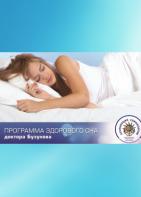 Программа здорового сна