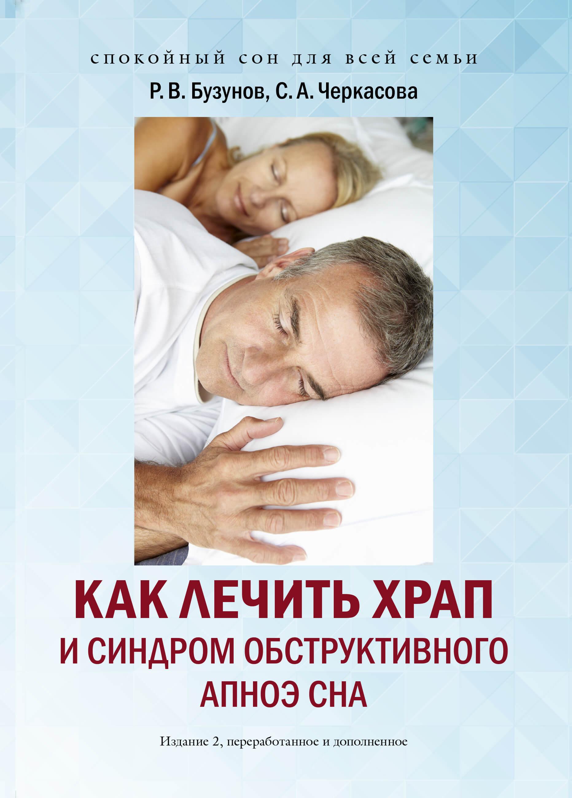 Как лечить храп и обструктивное апноэ сна
