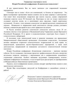 Обращение К.В.Котенко