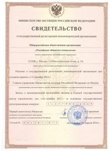 Rossiyskoe-obshhestvo-somnologov