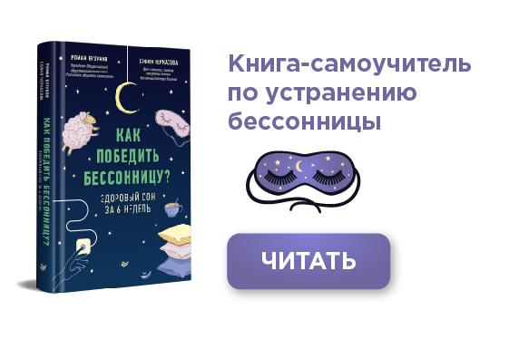 Книга по лечению бессонницы_Роман Бузунов